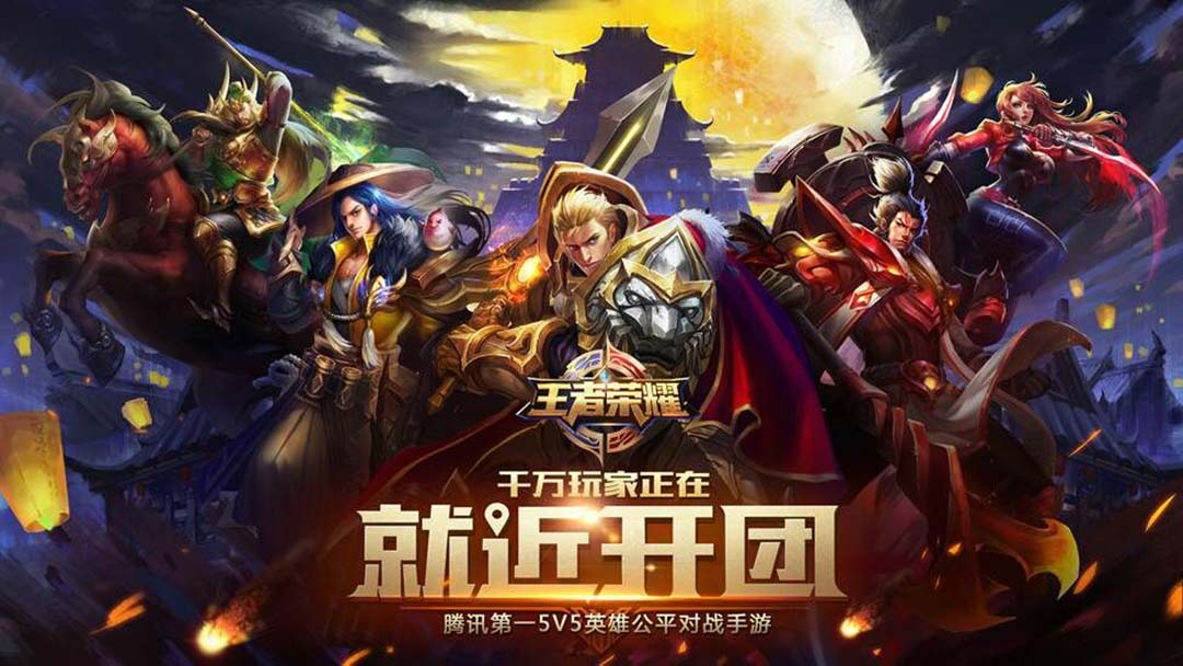 game ios android kings of glory